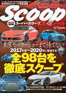 スーパーSCOOPスペシャル 2017年最新版