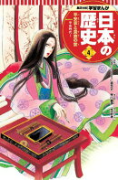 平安京と貴族の世 学習まんが 日本の歴史(4)