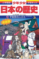 日本の歴史 平安京の人びと