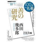 西田幾多郎善の研究 (NHKテキスト 100分de名著 2019年10月)