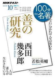 西田幾多郎 『善の研究』 2019年10月 (100分 de 名著) [ 若松 英輔 ]