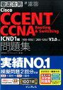 徹底攻略Cisco CCENT/CCNA Routing&Switching問題 ICND1編[100-105J][200-125J [ ソキウス・ジャパン ]