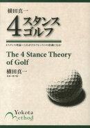 横田真一4スタンスゴルフ