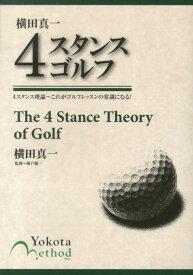 横田真一4スタンスゴルフ 4スタンス理論〜これがゴルフレッスンの常識になる! [ 横田真一 ]