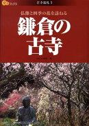 【謝恩価格本】鎌倉の古寺 古寺巡礼5