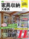 家具収納大事典 保存版vol.61