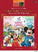 """STAGEA ディズニー 5〜3級 Vol.13 東京ディズニーリゾート(R)35周年 """"ハピエストセレブレーション!"""" ミュージック…"""