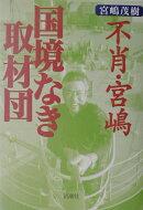 不肖・宮嶋国境なき取材団