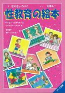 【バーゲン本】性教育の絵本