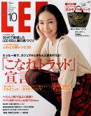 LEE (リー) 2014年 10月号 [雑誌]