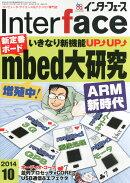 Interface (インターフェース) 2014年 10月号 [雑誌]