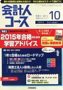 会計人コース 2014年 10月号 [雑誌]
