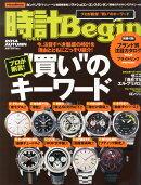 時計 Begin (ビギン) 2014年 10月号 [雑誌]