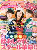 ニコ☆プチ 2014年 10月号 [雑誌]