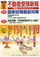 不動産受験新報 2014年 10月号 [雑誌]