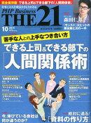 THE 21 (ザ ニジュウイチ) 2014年 10月号 [雑誌]
