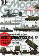 Model Graphix (モデルグラフィックス) 2014年 10月号 [雑誌]
