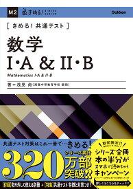 きめる!共通テスト数学1・A&2・B (きめる!共通テストシリーズ) [ 浅見 尚 ]