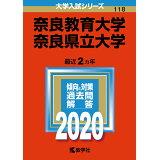 奈良教育大学/奈良県立大学(2020) (大学入試シリーズ)
