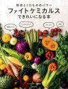 野菜とくだもののパワー ファイトケミカルスできれいになる本 [ 宮澤陽夫 ]