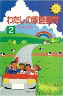 わたしの家庭教育(2)