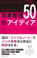 頭と仕事をシンプルにする思考整理50のアイディア