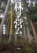 【予約】林ヲ営ム