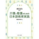 介護と看護のための日本語教育実践