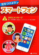 気をつけよう!スマートフォン(2)
