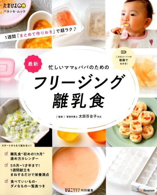 最新忙しいママ&パパのためのフリージング乳食カ (ベネッセ・ムック たまひよブックス ひよこクラブ特別編集)