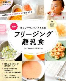 最新忙しいママ&パパのためのフリージング離乳食 (ベネッセ・ムック たまひよブックス ひよこクラブ特別編集)