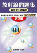 第2種放射線取扱主任者試験問題集(2018年版)