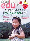 edu (エデュー) 2014年 10月号 [雑誌]