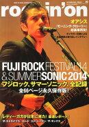 rockin'on (ロッキング・オン) 2014年 10月号 [雑誌]