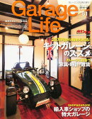 Garage Life (ガレージライフ) 2014年 10月号 [雑誌]