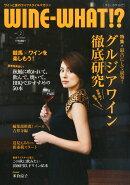 Wine-What!? (ワインホワット) 2014年 10月号 [雑誌]