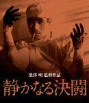 静かなる決闘【Blu-ray】