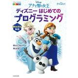 アナと雪の女王ディズニーはじめてのプログラミング