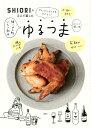 SHIORIの2人で楽しむゆるつま (講談社のお料理BOOK) [ SHIORI ]