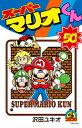 スーパーマリオくん(50) (てんとう虫コミックス) [ 沢田ユキオ ]