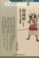 【謝恩価格本】新・人と歴史 拡大版 04 源義経 伝説に生きる英雄 新訂版