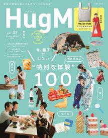 ハグマグ ドット Vol.31 (別冊家庭画報) [ 世界文化社 ]