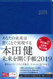 本田健未来を開く手帳(2019) あなたの未来は、書くことで実現する [ 本田健 ]