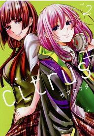 citrus +(2) (百合姫コミックス) [ サブロウタ ]