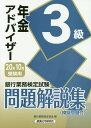 銀行業務検定試験年金アドバイザー3級問題解説集(2020年10月受験用) [ 銀行業務検定協会 ]