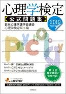 2019年度版 心理学検定 公式問題集