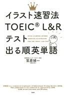 イラスト速習法TOEIC(R)L&R TEST出る順英単語