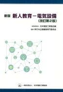 新版 新人教育ー電気設備 改訂第2版