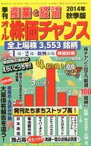 オール株価チャンス 2014年 10月号 [雑誌]