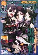 月刊 G Fantasy (ファンタジー) 2014年 10月号 [雑誌]